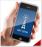 что делать не ловит сеть мегафон айфон